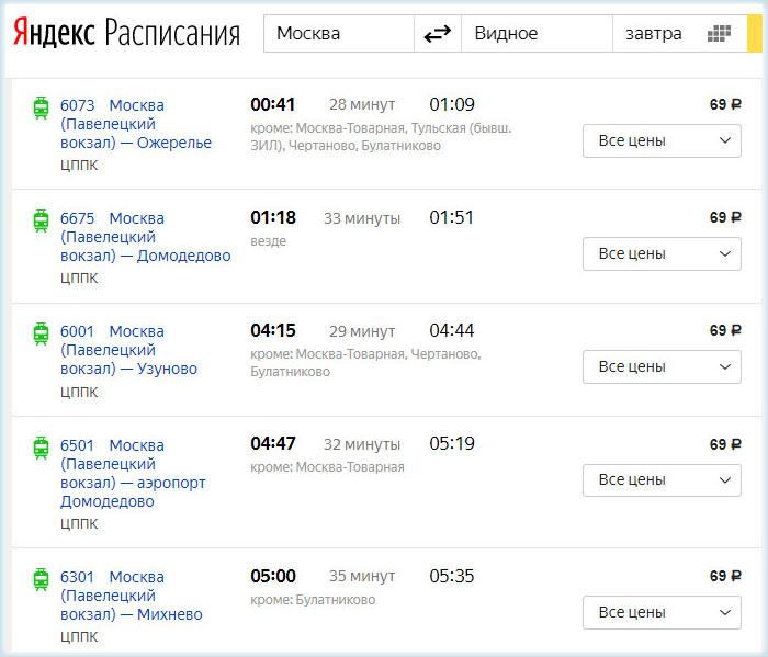 Расписание электропоездов от Павелецкого вокзала до платформы Расторгуево