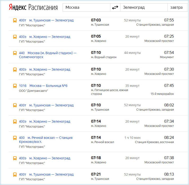 График движения автобусов Москва - Зеленоград