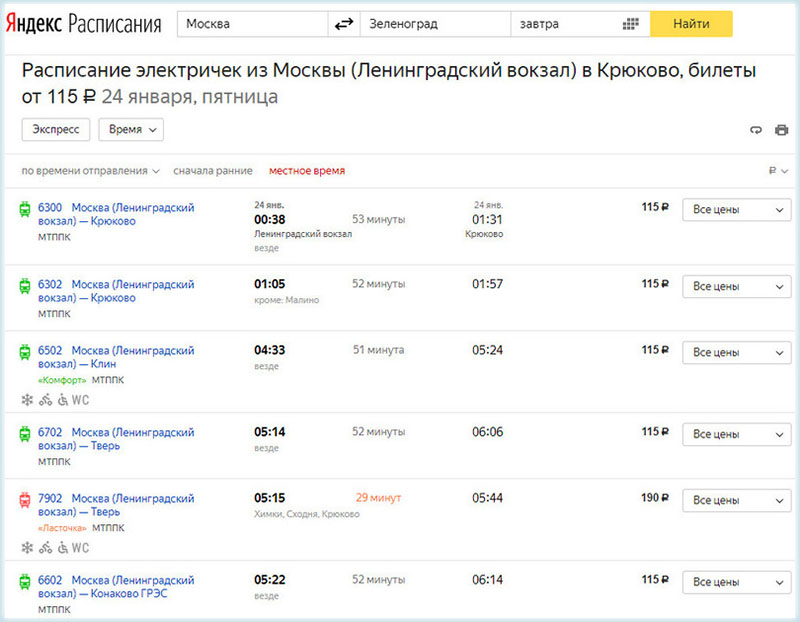 График движения электричек Москва - Зеленоград
