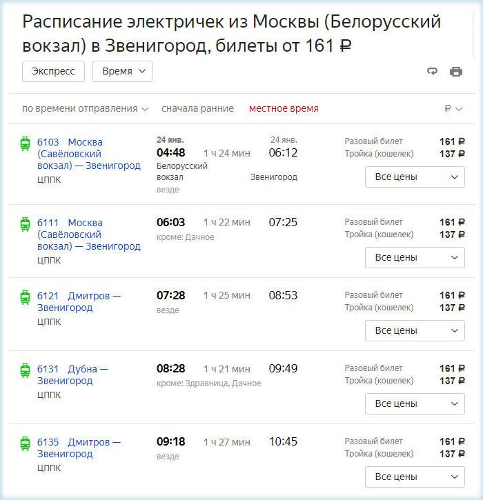 Электрички до Звенигорода из Москвы