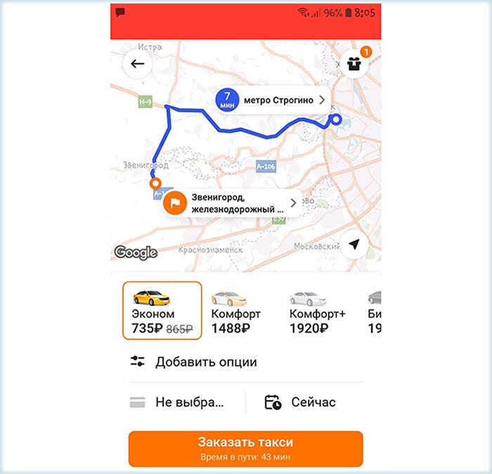 Заказ такси до Звенигорода в мобильном приложении «Ситимобил»