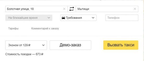 Тарифы Яндекс.Таки