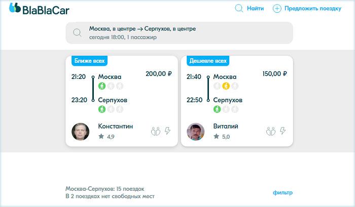 Выбор машины до Серпухова на сайте BlaBlaCar