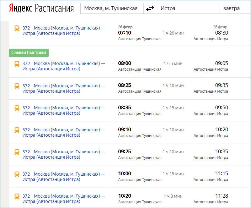 Расписание движения автобусов Москва - Истра