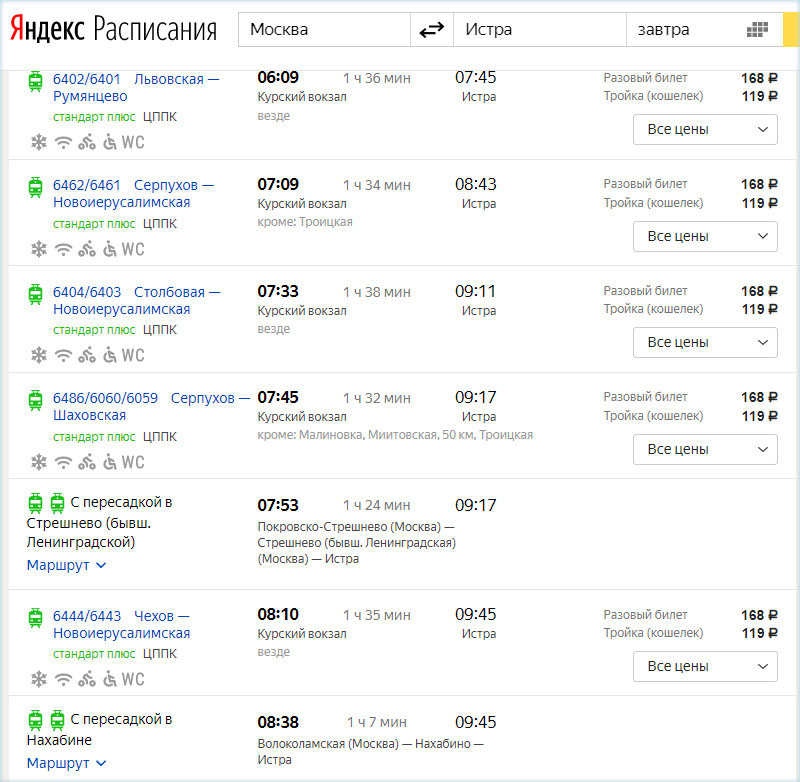 Расписание движения электропоездов Москва - Истра