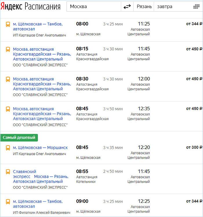 График движения автобусов до Рязани на портале Яндекс.Расписания