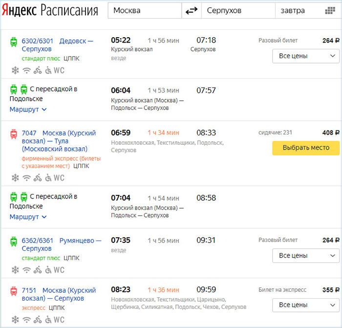 График движения электричек Москва - Серпухов