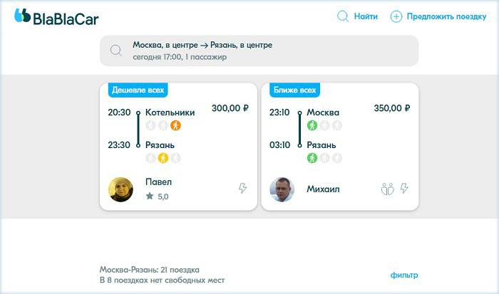 Попутки до Рязани из Москвы на BlaBlaCar