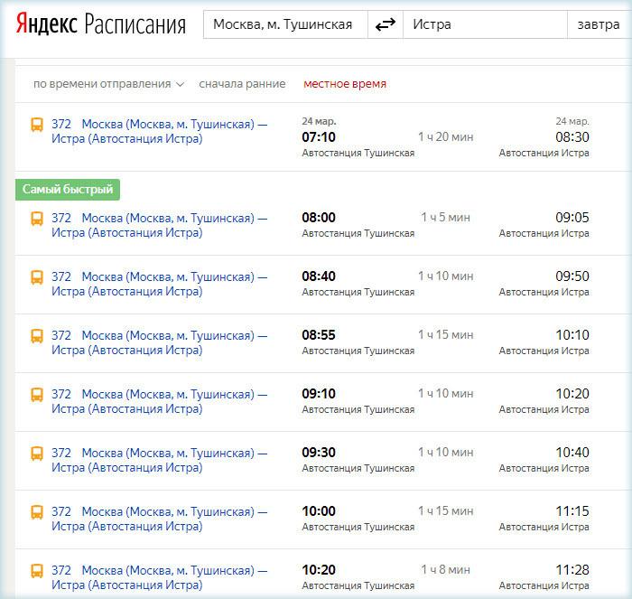 Расписания автобусов до Истры из Москвы