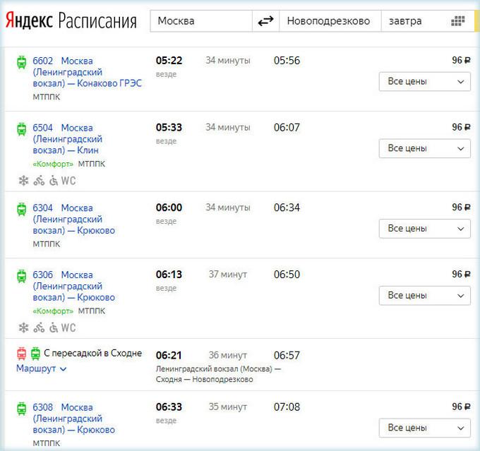 График движения электричек Москва - пл. Новоподрезково