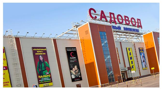 Торговый комплекс в Москве «Садовод»