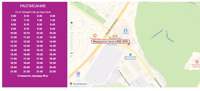 Расписание маршрутного такси до Фуи Сити от «Тёплого стана»