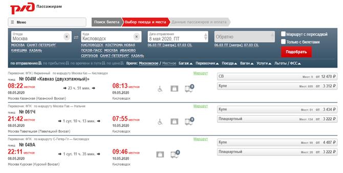 Москва - Кисловодск поезд