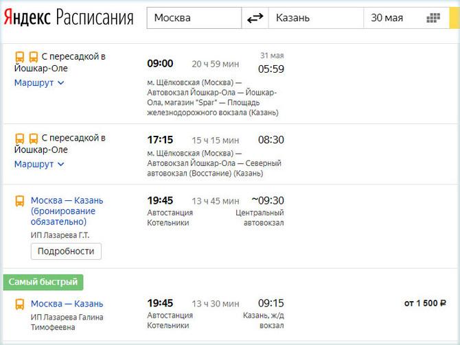 Расписание автобусов Москва-Казань
