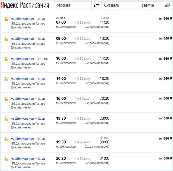 Расписание автобусов Москва-Суздаль