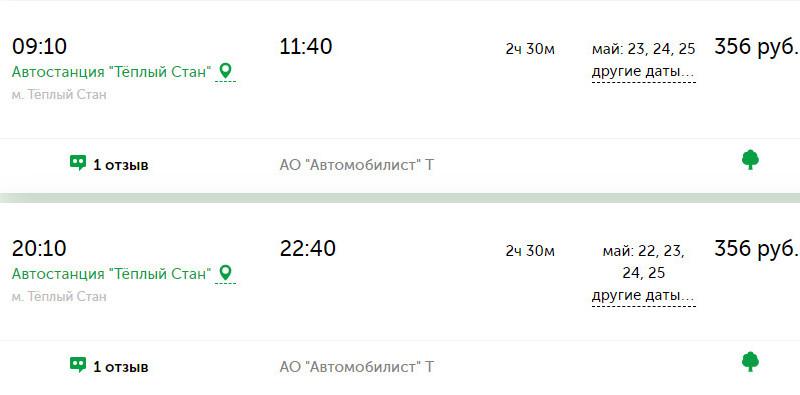 Расписание автобусов из Москвы в Таруса