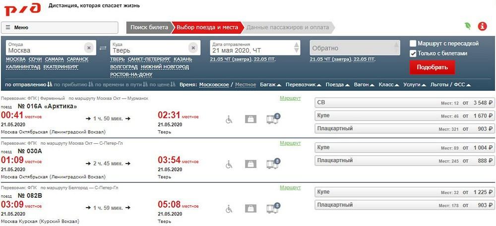 Расписание поездов от Москвы до Твери