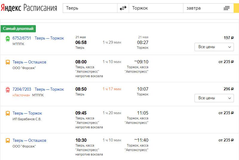 Расписание автобусов и электричек от Твери до Торжка