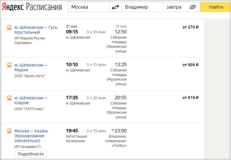 Расписание автобусов из Москвы во Владимир