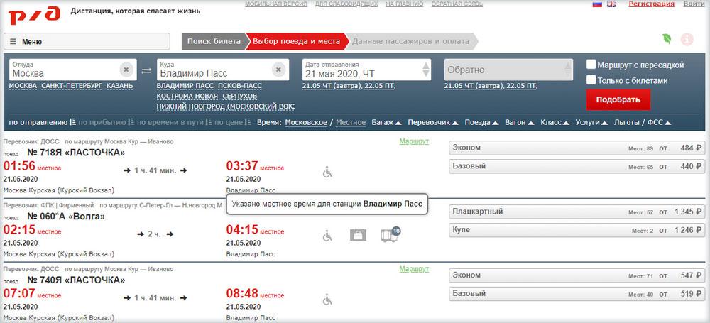 Расписание поездов из Москвы во Владимир
