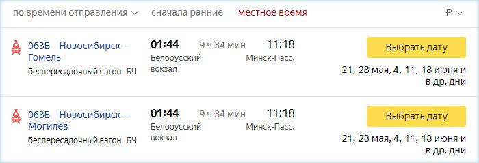 Расписание движение поездов Москва - Минск