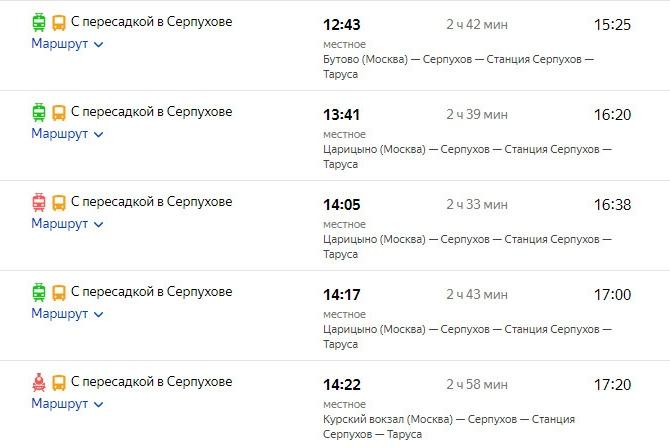 Расписание поездов из Москвы в Таруса