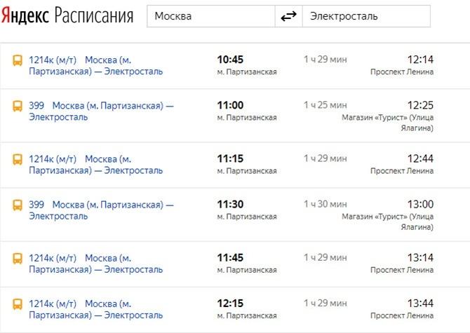 Автобус Москва-Электросталь
