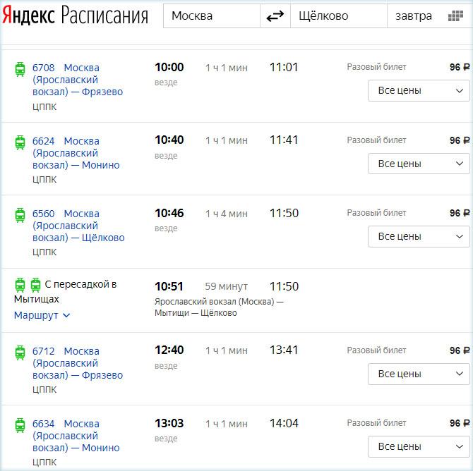 Расписание электричек Москва - Щелково на ресурсе Яндекс
