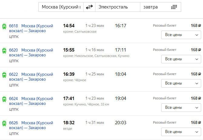 Поезд Москва-Электросталь