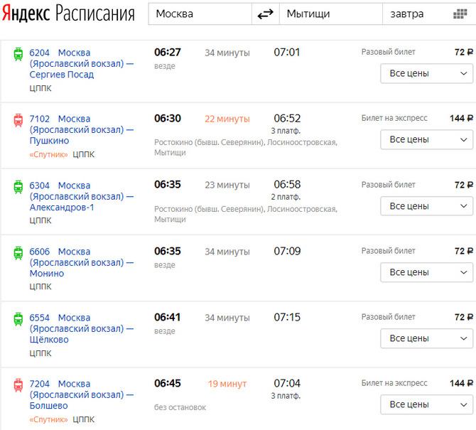 Расписание электричек Москва - Мытищи