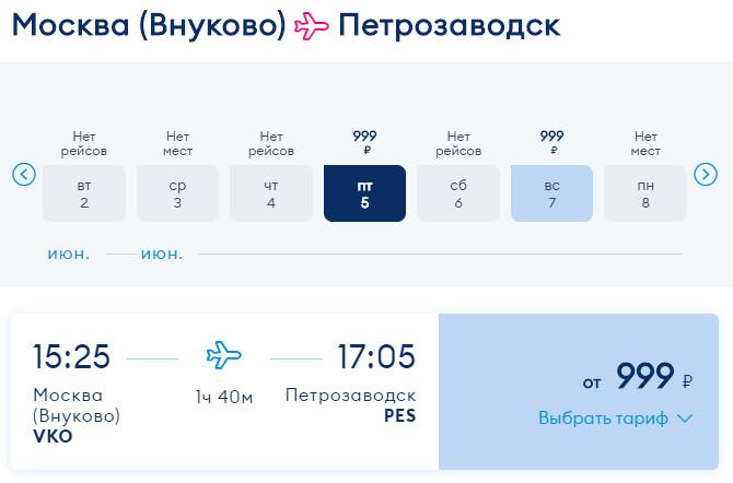Самолет Москва-Петрозаводск
