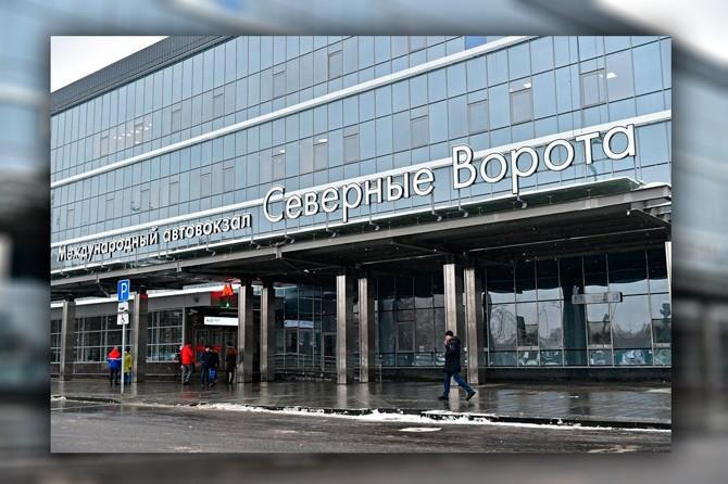 Международный автовокзал Северные ворота