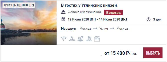 Москва-Углич на теплоходе