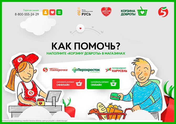 Корзина доброты от фонда Русь