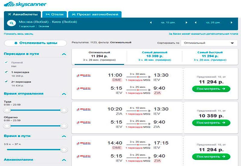 Расписание и стоимость перелета Москва - Киев