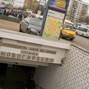 Метро Новогиреево