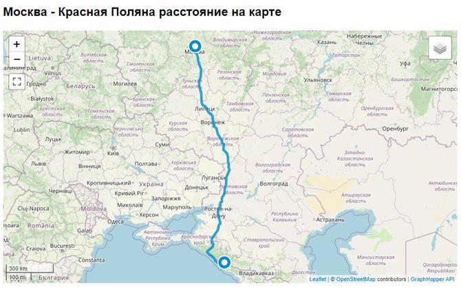 Москва - Красная поляна на карте