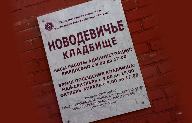 Время работы Новодевичьего кладбища