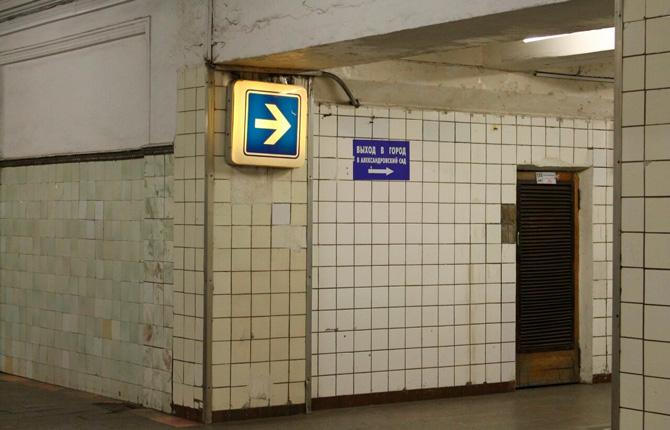 Переход в метро Библиотека имени Ленина и Арбатская